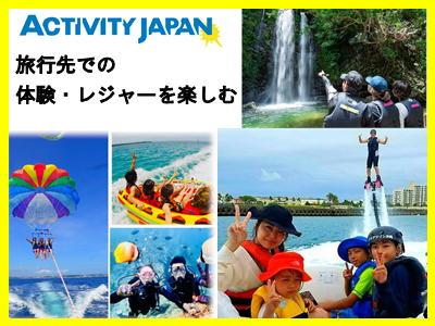 株式会社日本旅行リテイリング